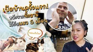 กลับเข้าบ้านที่ฝรั่งเศสครั้งแรก หลังจากกลับไทยไป5เดือน ฝากบ้านไว้กับแมวและผู้ชาย สภาพจะเป็นอย่างไร