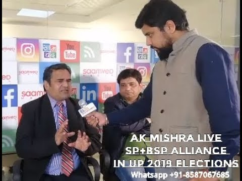 BSP+ SP ALLIANCE IN UP - 2019 ELECTIONS - AK MISHRA LIVE