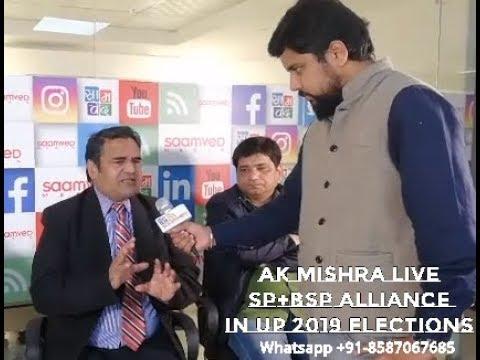 BSP+ SP ALLIANCE IN UP - 2019 ELECTIONS - AK MISHRA LIVE