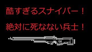 【BFH】酷すぎるスナイパー!絶対に兵士に当たらない弾!【KaKU】