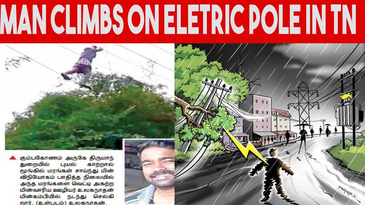 Tamilnadu Electricity Worker climbs up Electric Pole during Nivar Storm! Shocking!