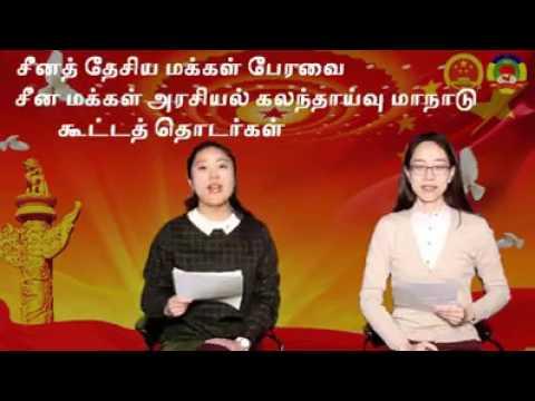 Chinese Tamil Radio station