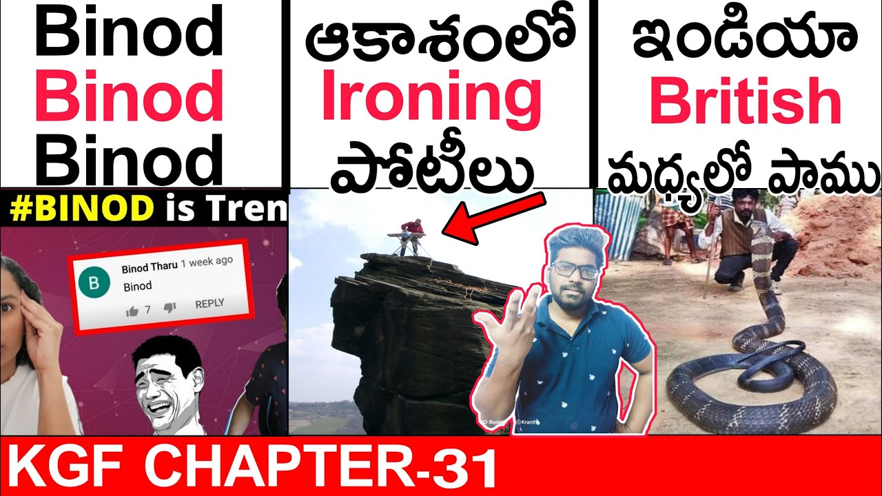 Who Is Binod ? | Top Interesting Facts In Telugu | Amazing And Unknown Facts | Telugu Facts