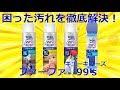 日本FaFa 99's PARTIAL 局部清潔去漬劑-強化領口清潔 product youtube thumbnail