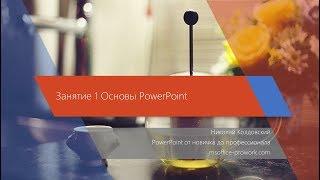 ЗАНЯТИЕ 1 ОСНОВЫ POWERPOINT. Презентация