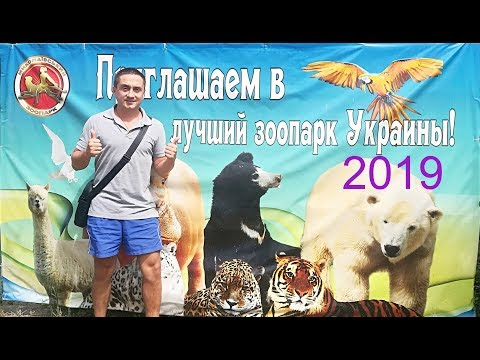 Зоопарк Николаев 2019! Краткий обзор