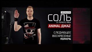 """Анонс на 08/04/18: Группа """"Animal ДжаZ - живой концерт в программе """"Соль - от первого лица""""!"""