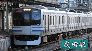 【響くvvvf!】JR東日本成田駅 E217系,E231系,209系,(三菱IGBT-VVVF)E259系(日立IGBT-VVVF)発着・通過シーン 2020.3.19