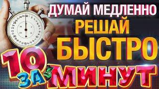Думай медленно… Решай быстро за 10 минут от Евгения Вольнова
