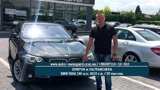 BMW 520D F10 2015. Авто из Германии. Растаможка в Украине