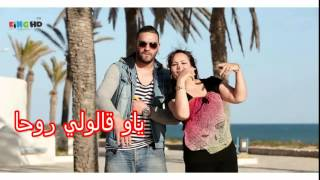 New Balti- Zina el gasrinia 2015 Galouli matji [Lyrics] [HD}]