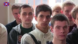 Урок мужества в Донецкой академии транспорта