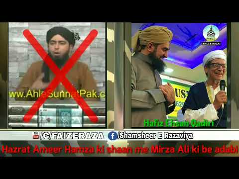 Hazrat Ameer Hamza ki Shaan me ki be adabi Reply to engineer Muhammad Ali Mirza