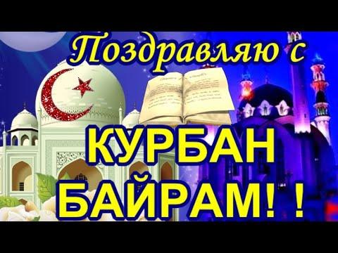 Курбан Байрам ! Поздравления и пожелания к празднику КУРБАН БАЙРАМ !