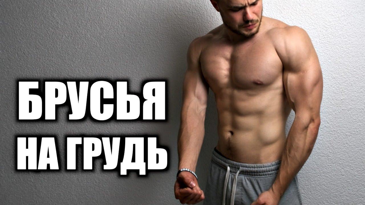 стоит набрать массу грудных мышц навытяжку