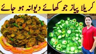 Karela Recipe By Ijaz Ansari  کریلا پیاز بنانے کا طریقہ  Crispy Karela Banane Ka Tarika