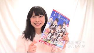 【楽遊アイドル部研究生】 依東杏奈、夢乃ちいか、矢野冬子 【SHOWROOM...