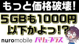 【もっと価格破壊】nuro mobile(ニューロモバイル)値下げ新料金「バリュープラス解説」