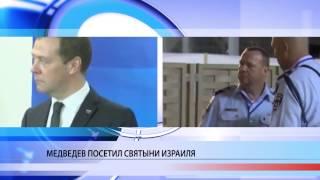 Медведев у Стены Плача