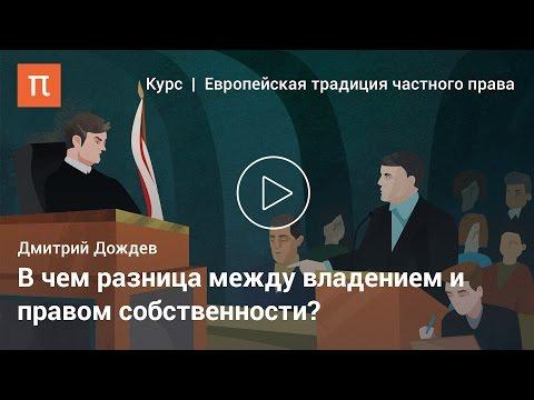 Приобретательная давность — Дмитрий Дождев