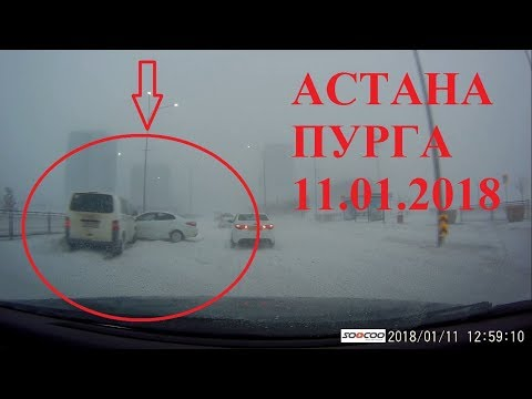 АСТАНА БУРАН МЕТЕЛЬ ПУРГА МАНГИЛИК ЕЛ 11 01 2018