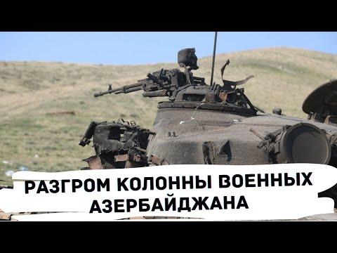 Видео разгрома колонны спецназа Азербайджана появилось в Сети
