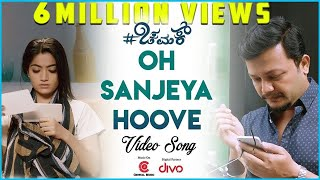 Chamak - O Sanjeya Hoove (Video Song) | Golden Star Ganesh & Rashmika | Suni | Judah Sandhy