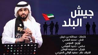 محمد الشحي - جيش البلد (حصريآ) | 2019