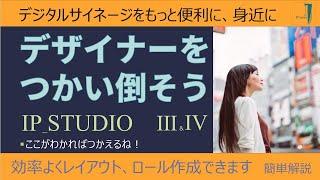 IP STUDIO スケジューラでの編集作業例 ビューエディタ利用 thumbnail