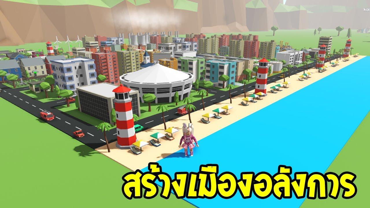 สร้างเมืองใหญ่ สุดอลังการ Roblox City Tycoon