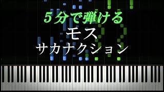モス / サカナクション『ルパンの娘』主題歌【ピアノ初心者向け・楽譜付き】