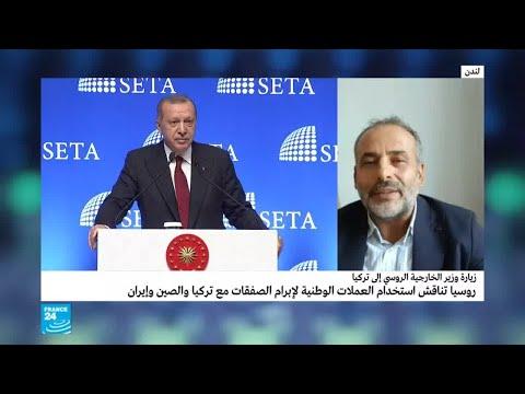 هل يمكن استخدام العملات الوطنية في التبادل التجاري بين الصين وتركيا وروسيا؟  - 14:22-2018 / 8 / 15