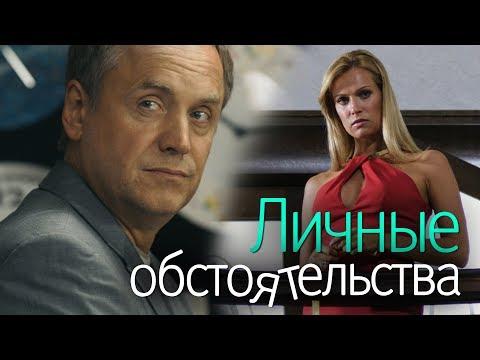 ЛИЧНЫЕ ОБСТОЯТЕЛЬСТВА - Серия 3 / Криминальная мелодрама
