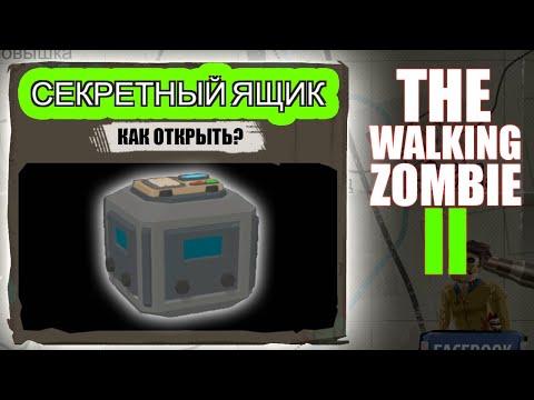 Как БЫСТРО открыть секретный ящик? Секретный ящик в Walking Zombie 2. Пароль от секретного ящика!