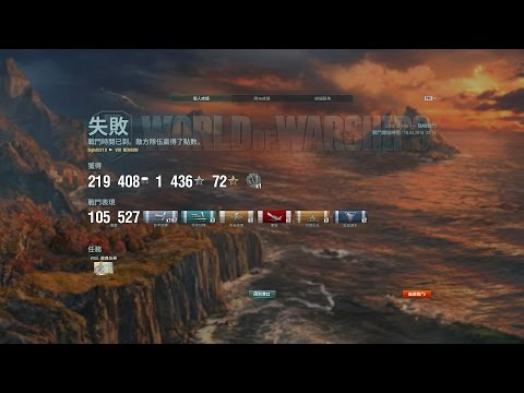 [World of Warships] 2016.04.18 Benson, 167 hits and only 3 fires, WTF !!