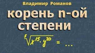 СВОЙСТВА арифметического КОРНЯ n степени 9 класс