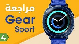 ساعة سامسونج Gear Sport الرياضية: تشتريها ولا؟