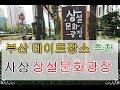 부산 데이트장소 추천 사상 상설문화광장 데이트코스 소개 Busan Date Place Recommended Permanent Culture Plaza Date Course