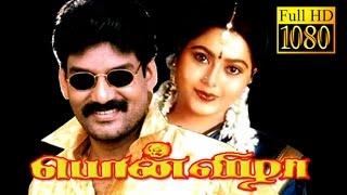 New Tamil Movie | Ponvizha | Napoleon,Suvalakshmi,Visu | Superhit Movie HD