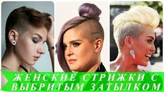 видео Выбритый затылок у девушек: фото с узорами и рисунками, женские стрижки на короткие и длинные волосы