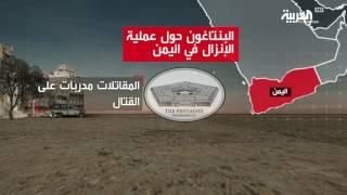البنتاغون.. الانزال في اليمن كشف مقاتلات في صفوف القاعدة