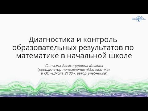Видео Особенности организации детей в