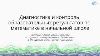 Козлова С.А. | Диагностика и контроль образовательных результатов по математике в начальной школе