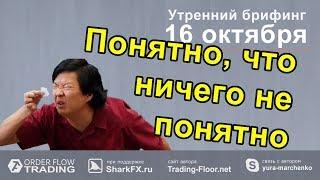 🌅 Утренний брифинг   16 октября   📈Прогноз рынка форекс и forts. EURUSD, GBPUSD, USDCAD, USDJPY
