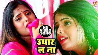 Odhar Lo Na | अब तक का सबसे हिट सांग | RK Nishad | उधार ल ना | Bhojpuri Songs 2019
