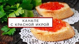 Рецепт Канапе с красной икрой
