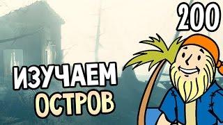 Fallout 4 Far Harbor Прохождение На Русском #200 — ИЗУЧАЕМ ОСТРОВ