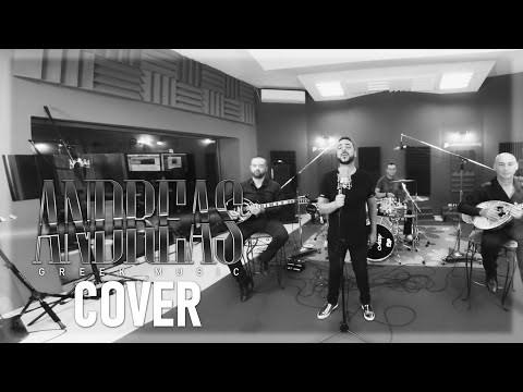 ANDREAS & LIVE BAND  GREEK MUSIC  COMPILATION COVER 2017