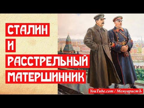 Расстрельный матершинник и Сталин