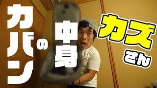 カズさんのカバンの中身チェックぅ~!!! thumbnail